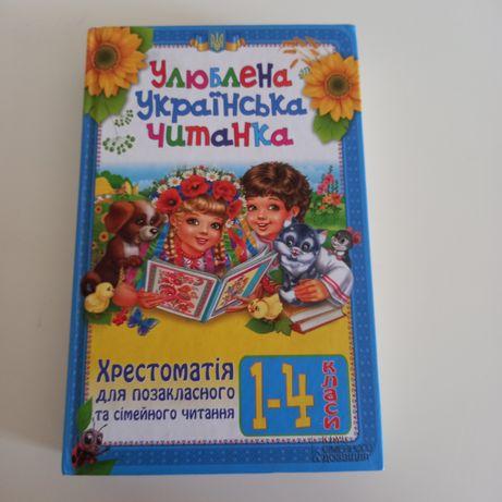 Улюблена українська читанка для дітей 1 - 4 класів. Хрестоматія