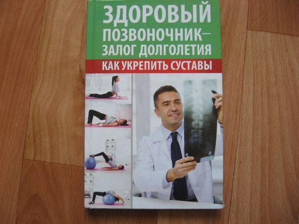 Книга - Здоровый позвоночник
