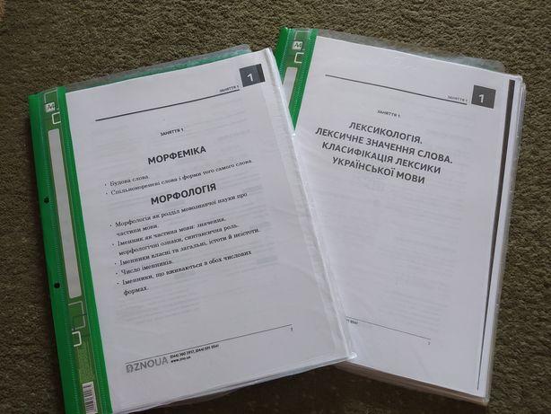 Посібники для підготовки до ЗНО від ZNOUA