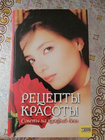 "Книга ""Рецепты красоты"""