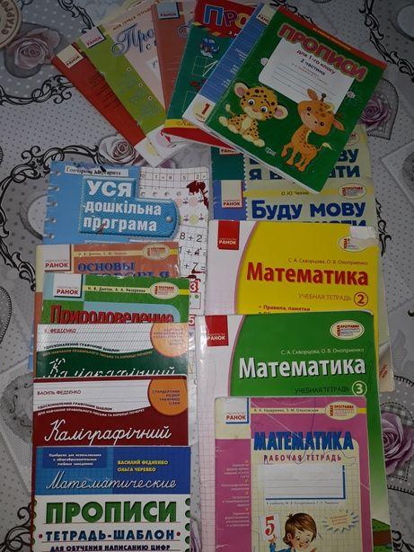 Обучающие тетради для 1-го класса математика Скворцова, прописи