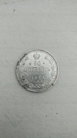 Серебрянные 20 копеек 1914 года