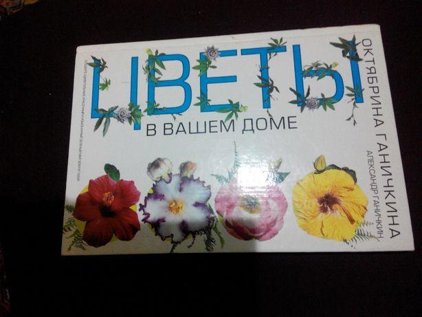 """Книга на подарок """"Цветы в вашем доме"""" Октябрина Ганичкина."""