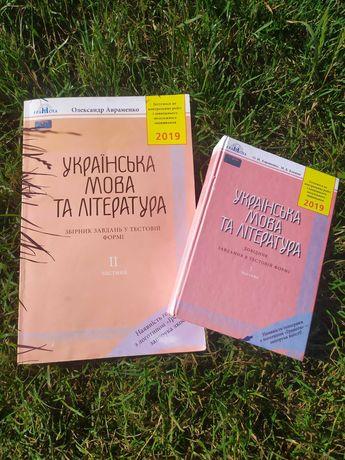 Авраменко Українська мова і література підготовка до ЗНО