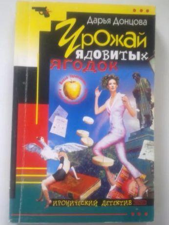 Книга Дарья Донцова урожай ядовитых ягодок