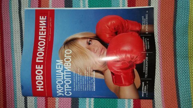 молодежный журнал