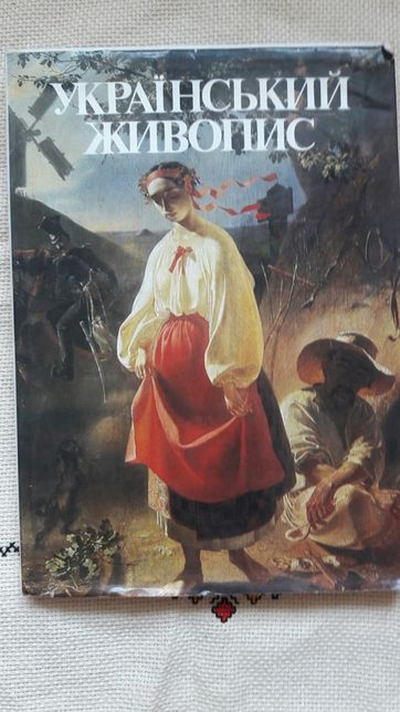 Книга Український Живопис Тарас Шевченко