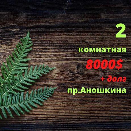 2  комнатная 2/5, пр.Аношкина, новый АТБ