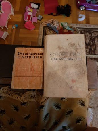Словарь орфографический и иностранных слов