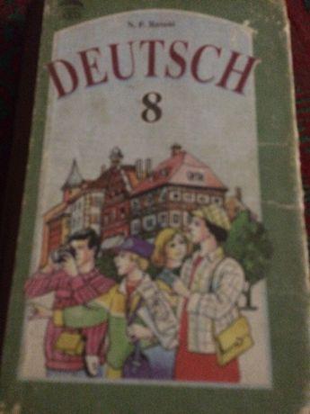 Німецька мова Підручник для 8 класу Басай Н.П.