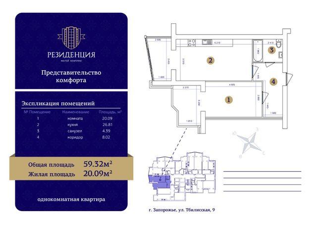 1-я квартира в новом ЖК Резиденция