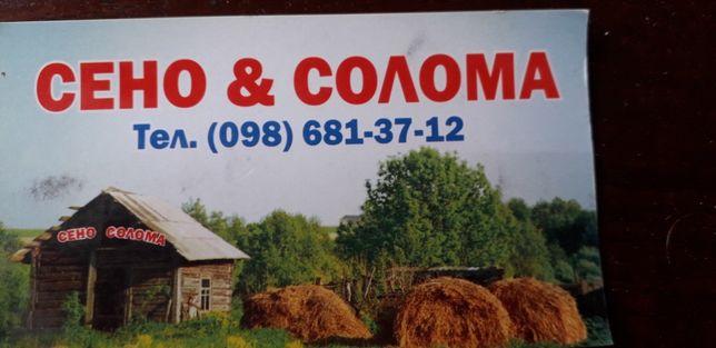 Продам сено солома тюкованое