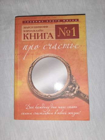 Книга № 1. Про счастье. Марси Шимофф