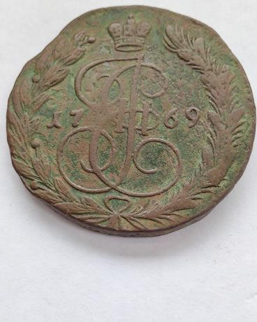 Пять копеек 1769-го года ( Е М )