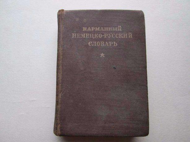 Карманный немецко-русский словарь Р.И. Гёрц 1935 год
