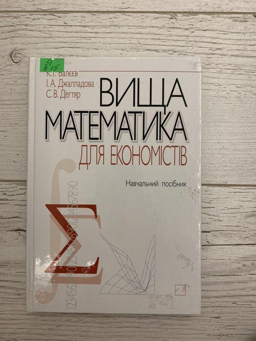 Вища математика для економістів. Балєєв, Джалладова, Дегтяр Днепр - изображение 1