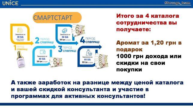 UNICE/Юнайс экономия+доход от 25% + денежных вознаграждения