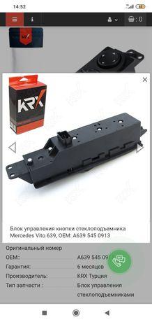 Блок управления кнопки стеклоподъёмника Mercedes Vito 639