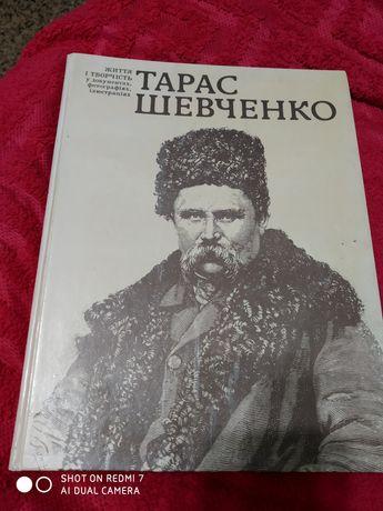 Книга, творчість Шевченка