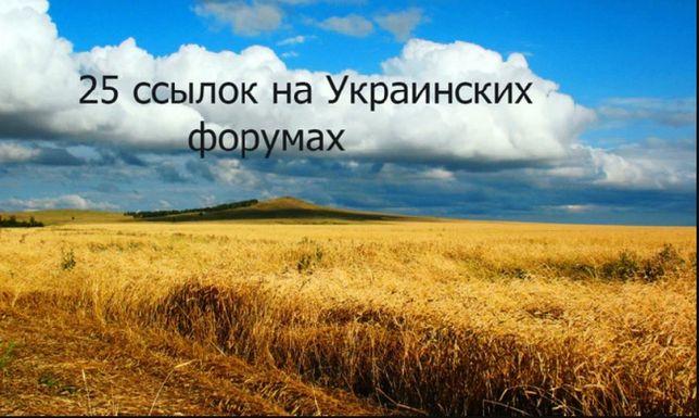 Размещу 25 ссылок на украинских форумах
