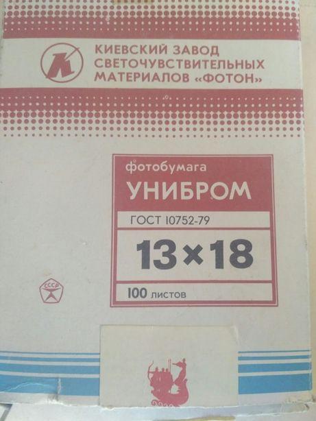 Фотобумага СССР фотон, унибром.
