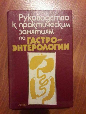 Мед.книга