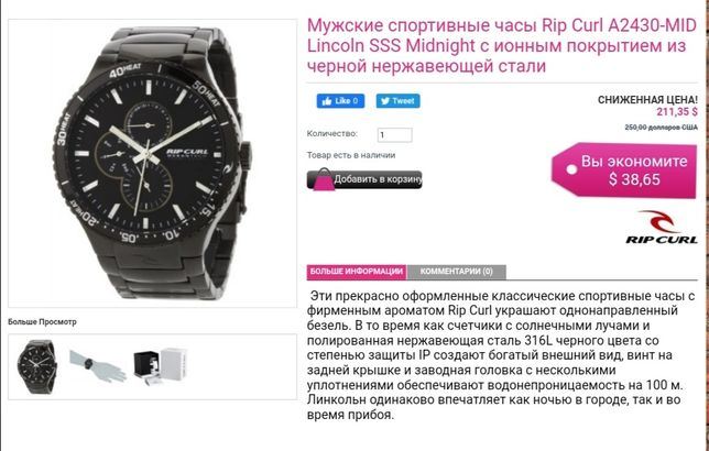 Часы  Rip Curl A2430-MID Lincoln SSS Midnight