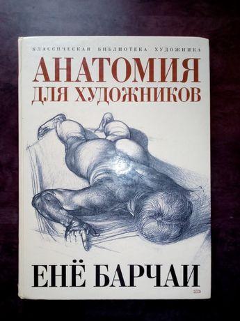 "Енё Барчаи ""Анатомия для художников"" + БОНУС"