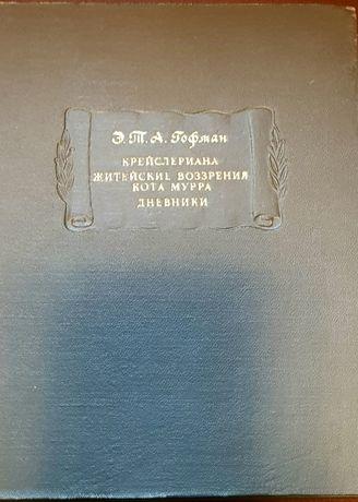 Эрнст Теодор Амадей Гофман.