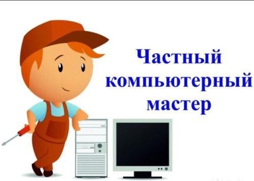 Установка переустановка Windows для ПК ноутбука , драйверов, программ