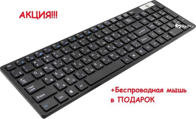 Беспроводная клавиатура + Беспроводная мышка в ПОДАРОК