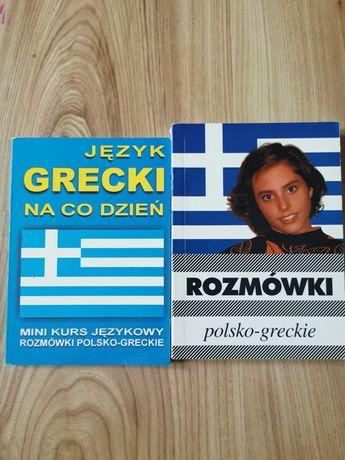 Rozmówki polsko greckie
