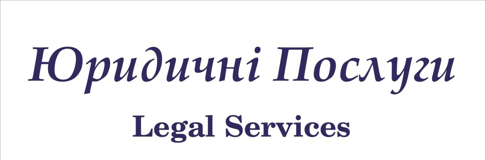 Регистрационные услуги, Юр. Адреса, помощь в открытии счетов.