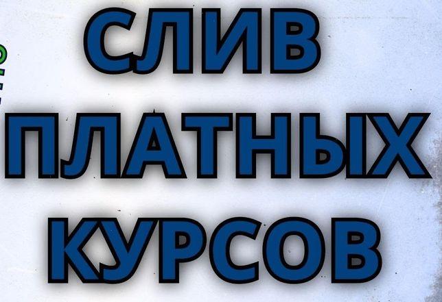 Продам Курсы за 13$ Торговля криптовалютой Сережа 01k Карпиловский