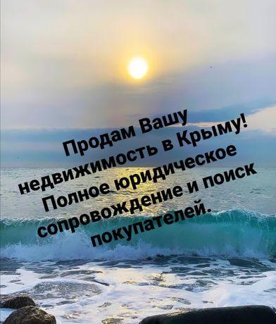 Продам Вашу недвижимость в Крыму