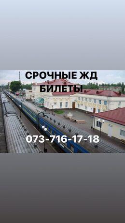 ЖД Билеты в любом направлении ХЕРСОН, КИЕВ, ЛЬВОВ, ДНЕПР, ХАРЬКОВ