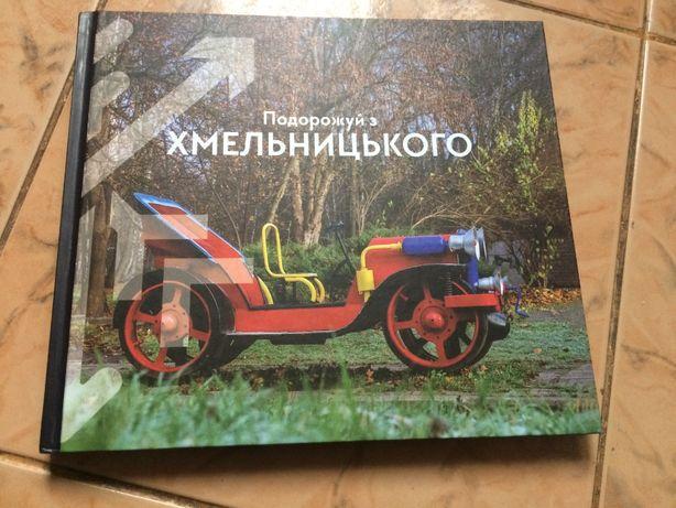 "Книга ""Подорожуй з ХМЕЛЬНИЦЬКОГО"""