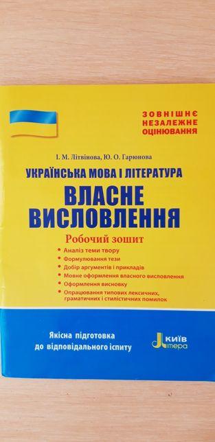 ЗНО украинский язык и литература Власне высловлення