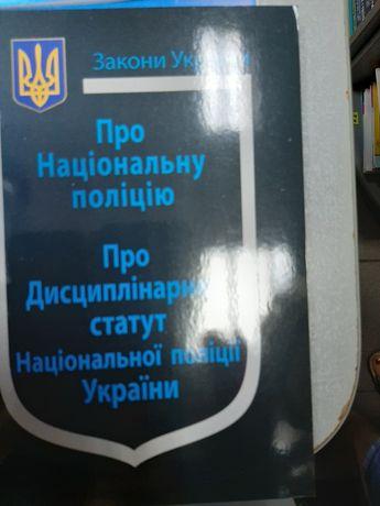 Закон про національну поліцію .Київ.2021