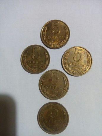Цена окончательная! Продам монеты 5 копеек 1990 года СССР!