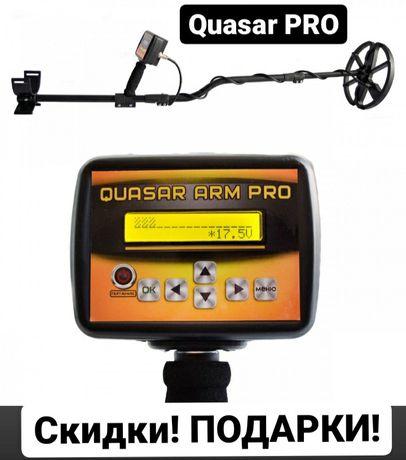 Металошукач, металлоискатель Квазар ARM Про/Quasar PRO з FM. Подарунки