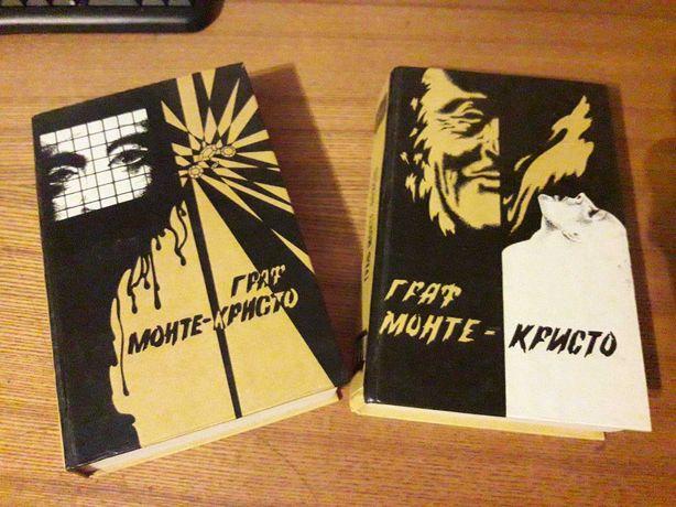 Книга А.Дюма Граф Монтекристо в 2х книгах