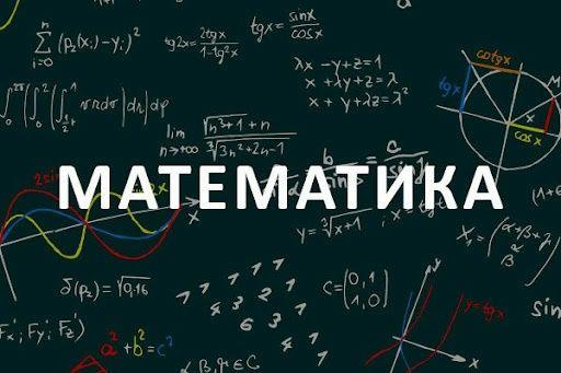 Математика онлайн уроки