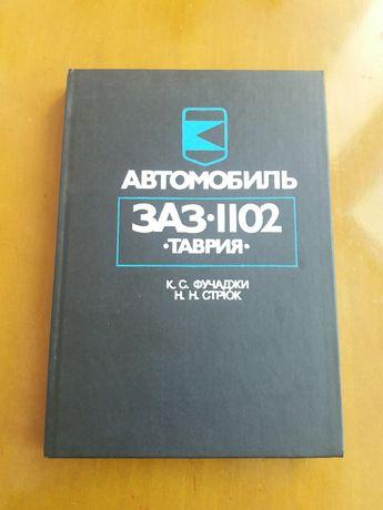 """Ретро авто книга """"Автомобиль ЗАЗ-1102 """"Таврия"""""""