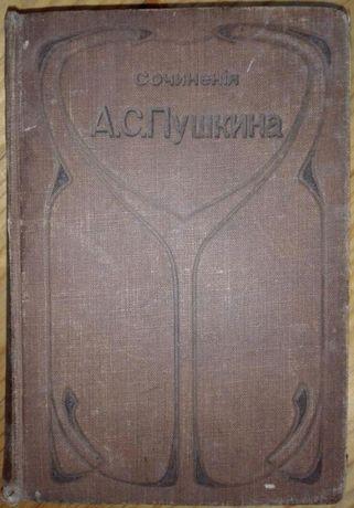 """Книга 1896 года """"Сочинения Пушкина"""""""