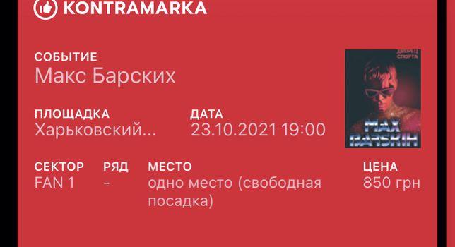 Продам 2 билета на Барского 23.10.21 19:00