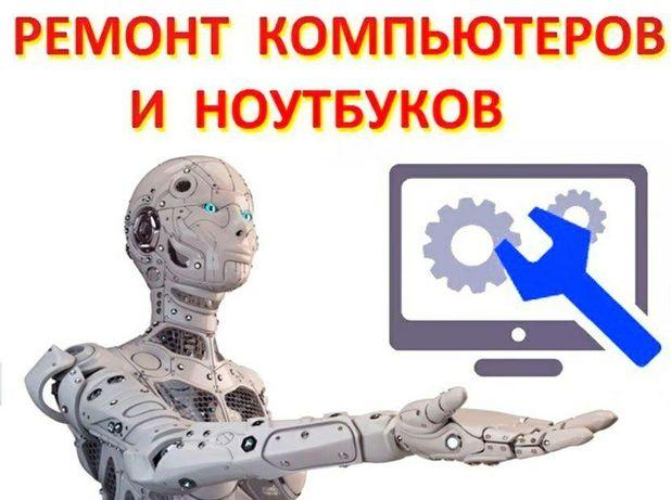 Ремонт моноблоков, компьютеров и ноутбуков в Харькове