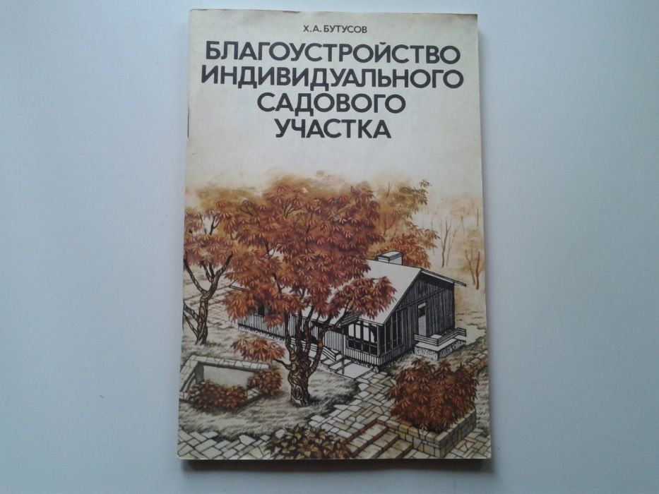 Бутусов Благоустройство индивидуального садового участка Киев - изображение 1