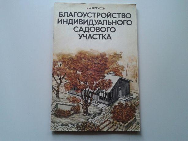 Бутусов Благоустройство индивидуального садового участка