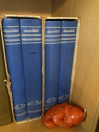 М. Ю. Лермонтов. Полное собрание сочинений в 4 томах. 1948 г.
